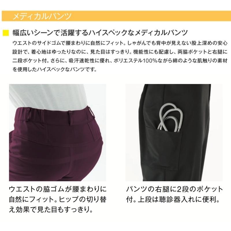 175 男女兼用パンツ コード・ブルー キャンペーン 25%OFF