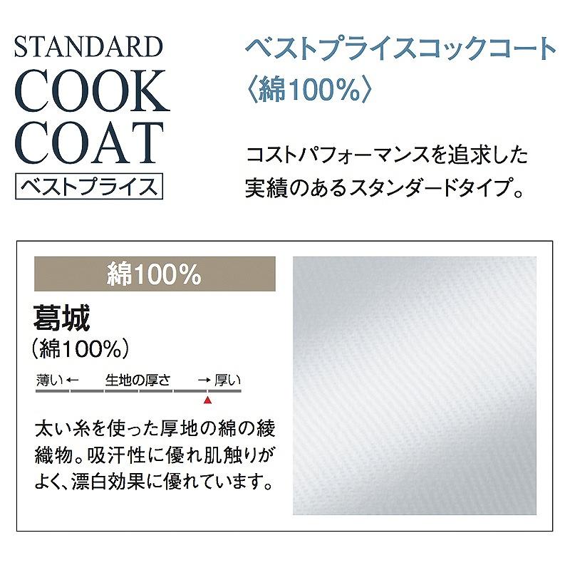 411-5 男子コックコート長袖