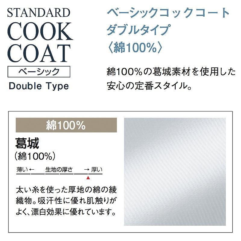 412-6 兼用コックコート半袖