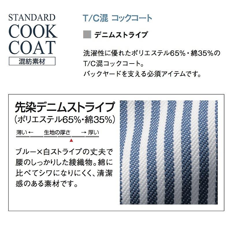 412-9 コックコート半袖
