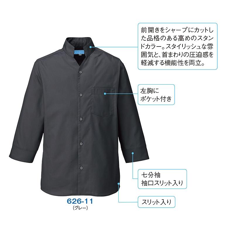 626 シャツ(七分袖男女兼用)