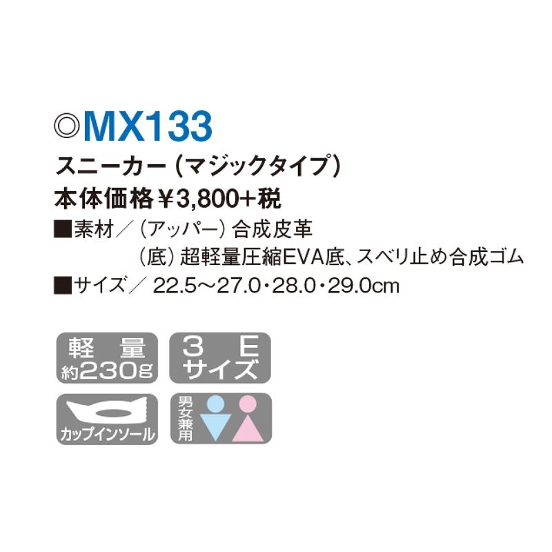 sMX133 兼用スニーカー(マジックタイプ)