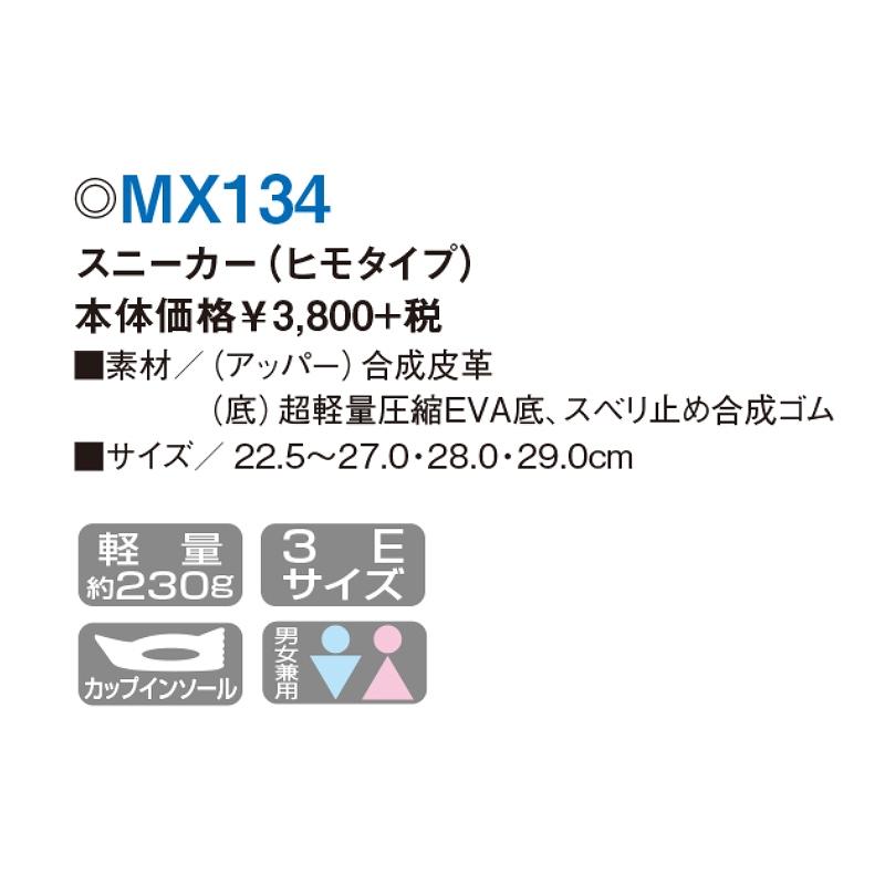 sMX134 兼用スニーカ(紐タイプ)