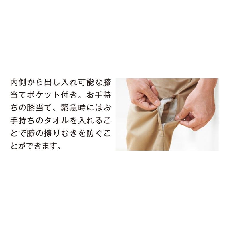 KZN865 男女兼用パンツ