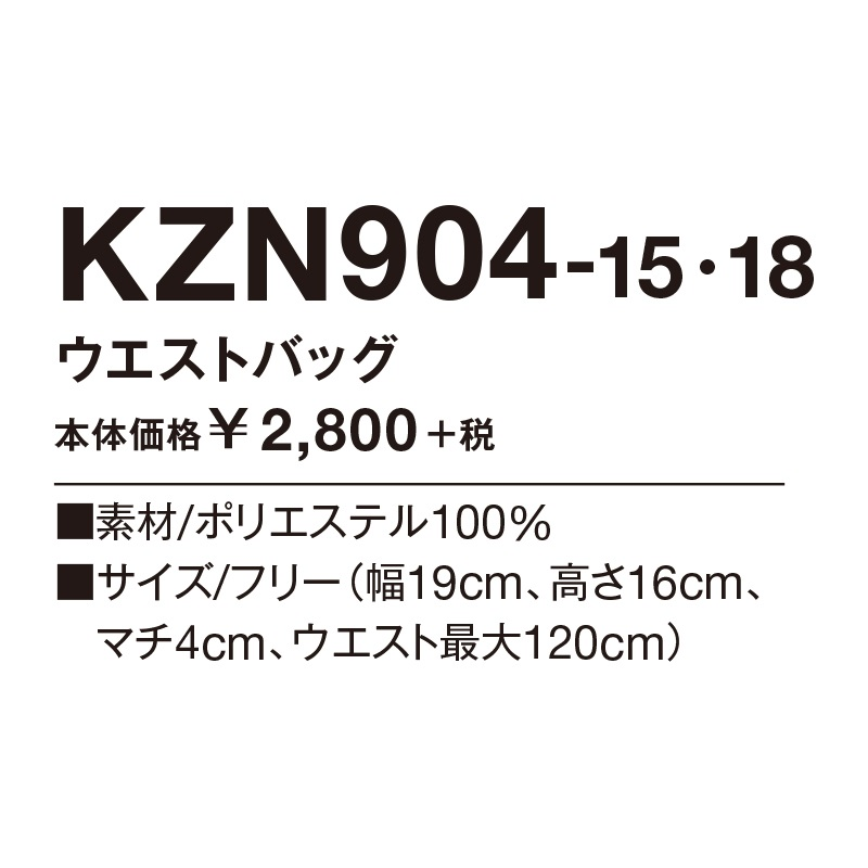 KZN904 ウエストバッグ