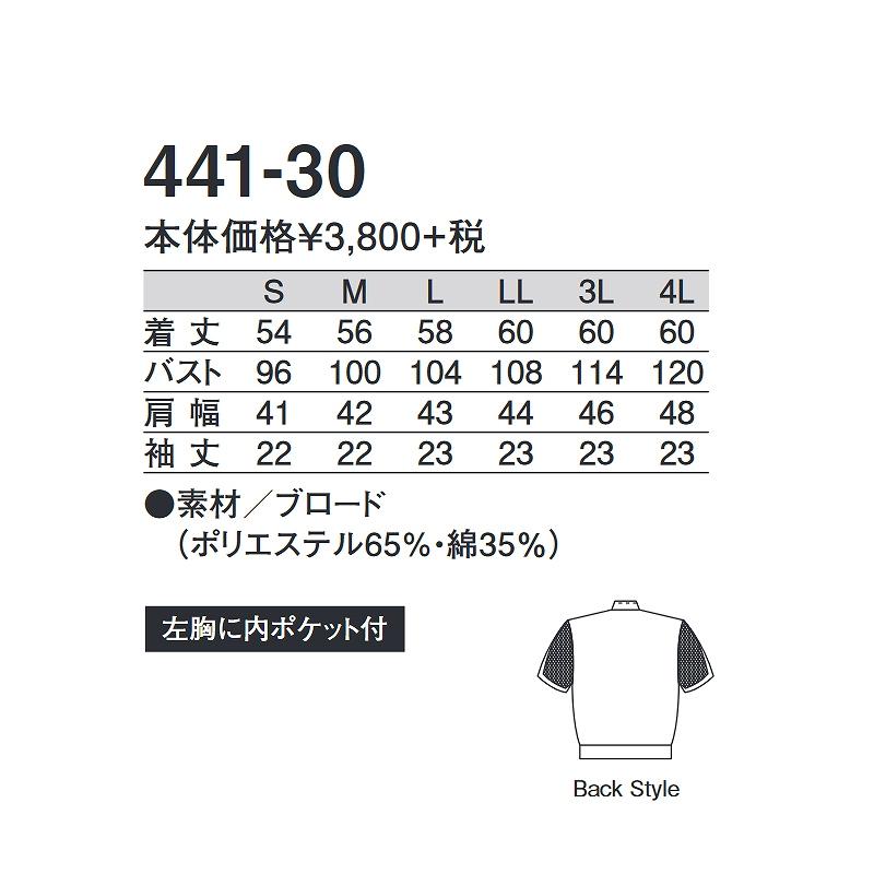 s441 ジャンパー(レディス