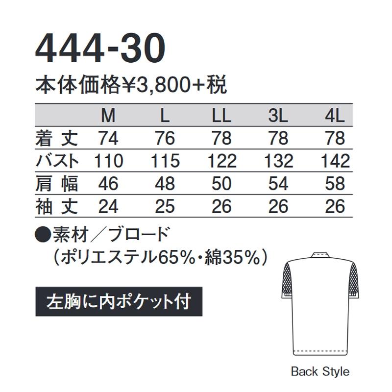 s444 ジャンパー(メンズ)