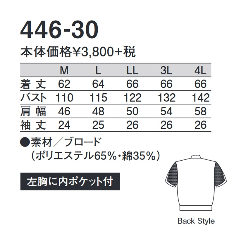 s446 ジャンパー(メンズ)
