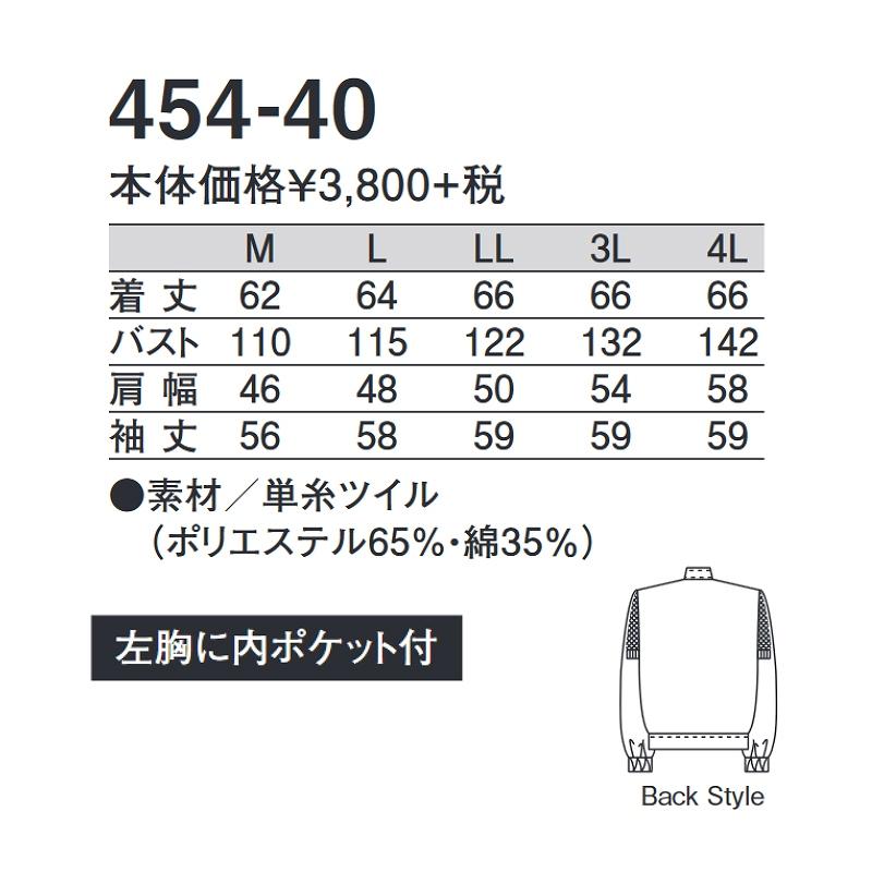 s454-4 ジャンパー(メンズ)