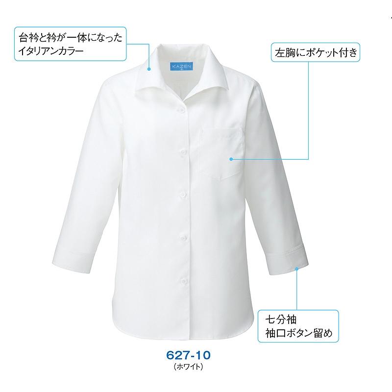 627 レディスシャツ七分袖
