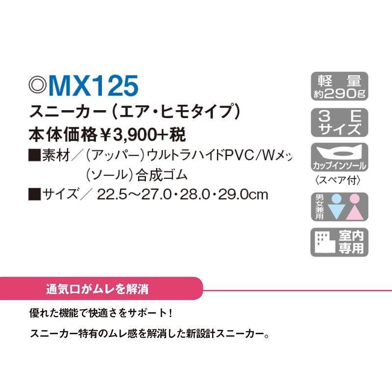 sMX125 スニーカーエアタイプ(ヒモ)