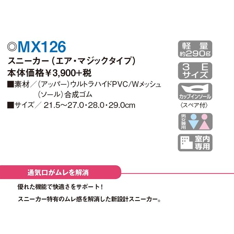 sMX126 スニーカーエアタイプ(マジック)