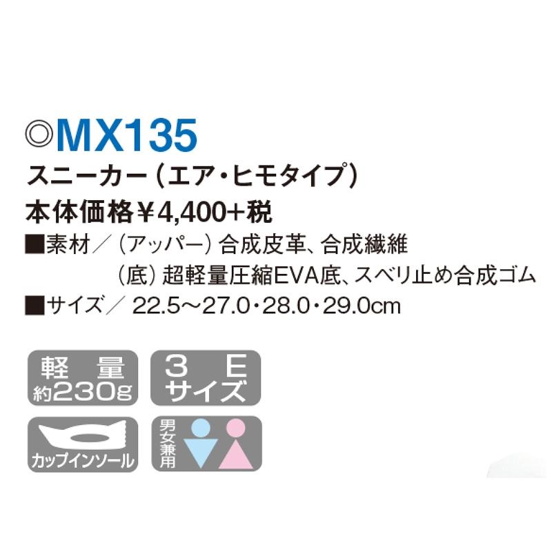 sMX135 兼用アプロンMAXスニーカー