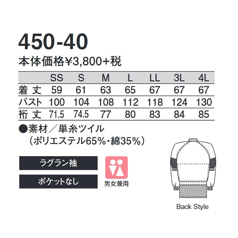 450 ジャンパー長袖