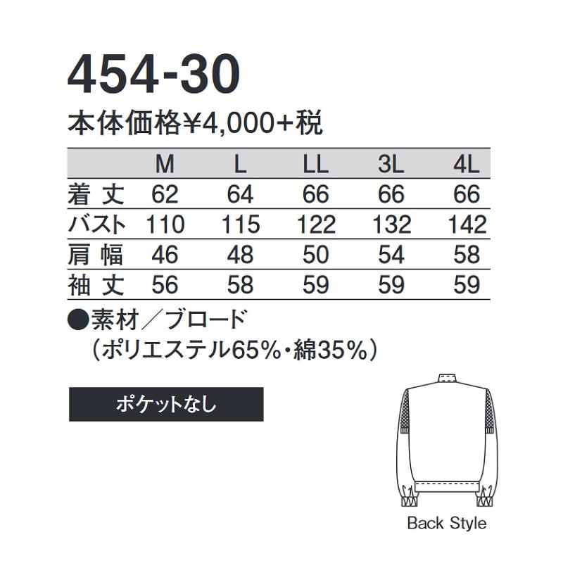 s454-3 男子ジャンパー長袖