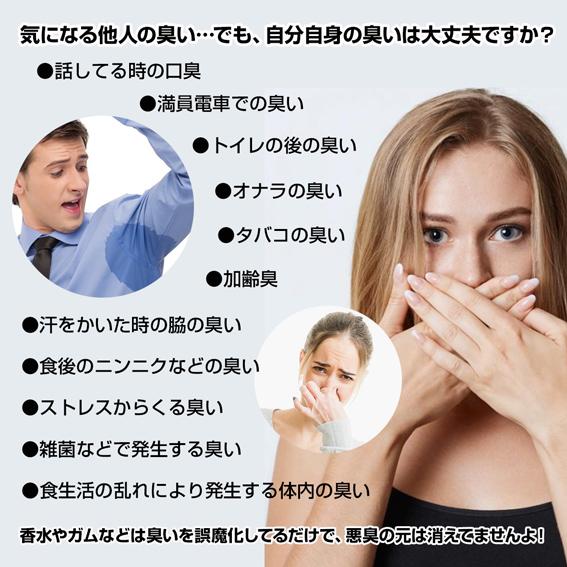 ピュアフォーブレス | 口臭・体臭・加齢臭が消える!口臭ケア 口臭対策 口臭予防