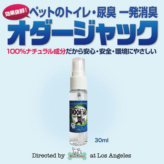 オダージャック20ml ペットの消臭スプレー 全て天然成分で安心・安全!