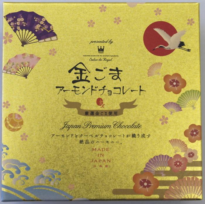 【ゴルフ場様専用】金ごまアーモンドチョコレート 販売用 48箱×1ケース