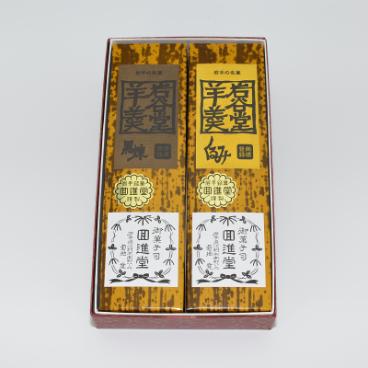 岩谷堂羊羹 特型 2本詰