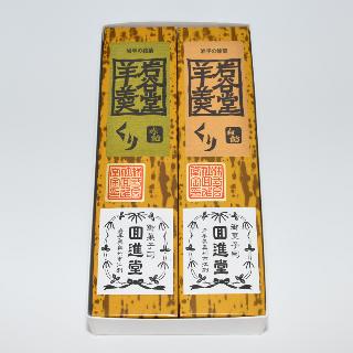 くり金印 大型 2本詰 (赤・白)