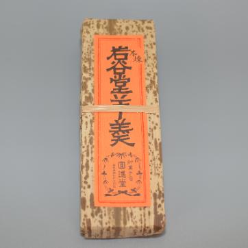 岩谷堂羊羹 本竹皮包中型 本煉