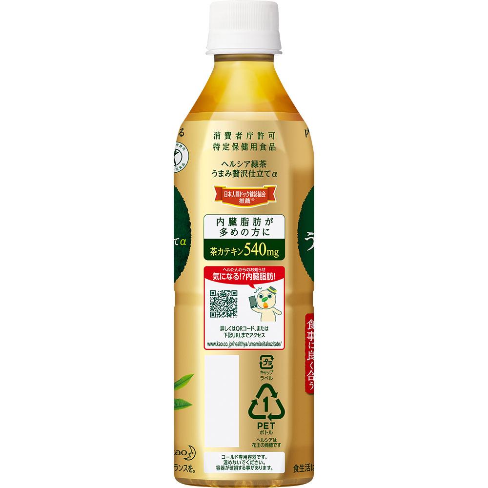 (製品箱)ヘルシア緑茶 うまみ贅沢仕立て [500ml]1箱(24本)