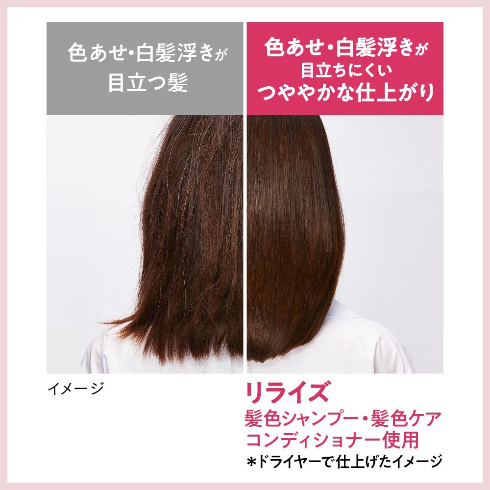 リライズ 髪色シャンプー