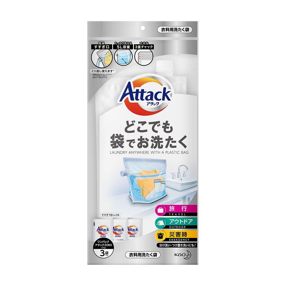 アタック どこでも袋でお洗たく 5L