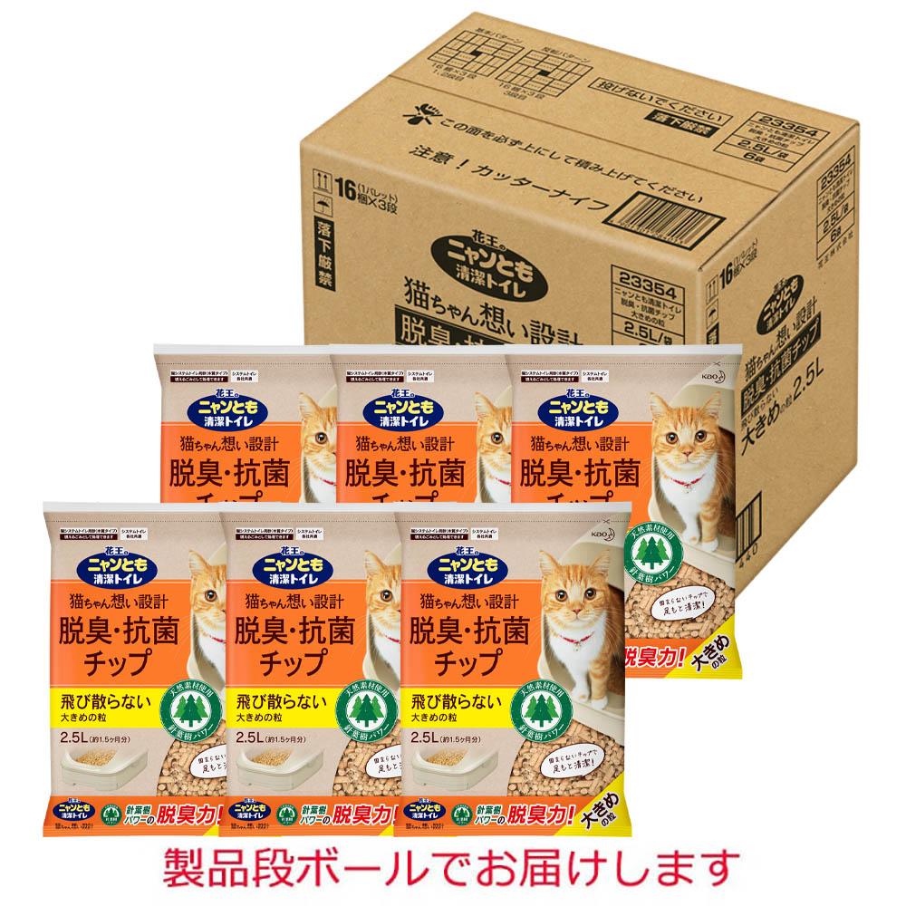 (製品箱)ニャンとも清潔トイレ脱臭・抗菌チップ 大きめの粒 [2.5L] 1箱(6個パック)