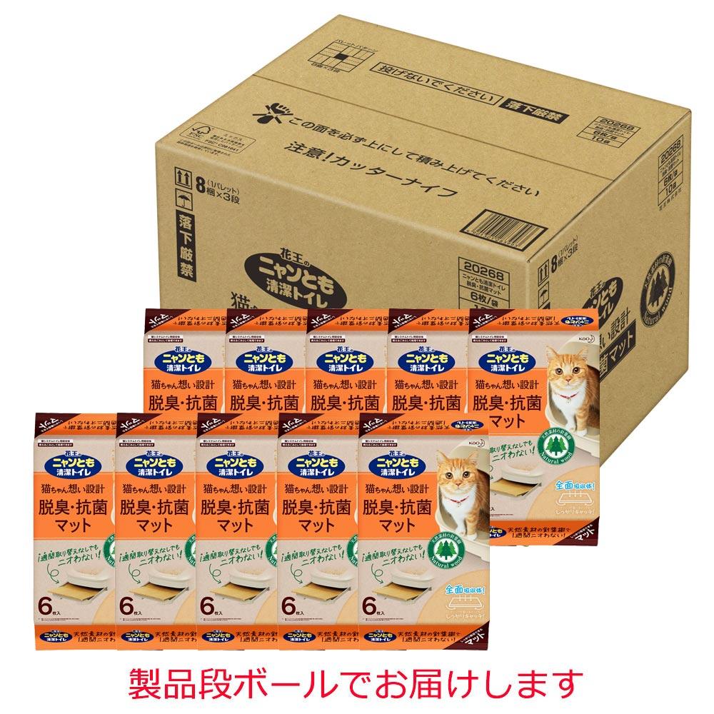 (製品箱)ニャンとも清潔トイレ脱臭・抗菌マット 1箱(10個パック)