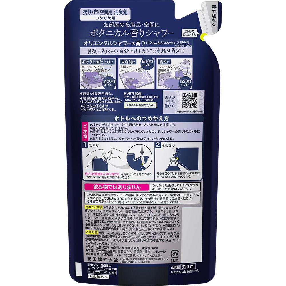 (製造終了品)リセッシュ除菌EX フレグランス オリエンタルシャワーの香り [つめかえ用] 3個パック