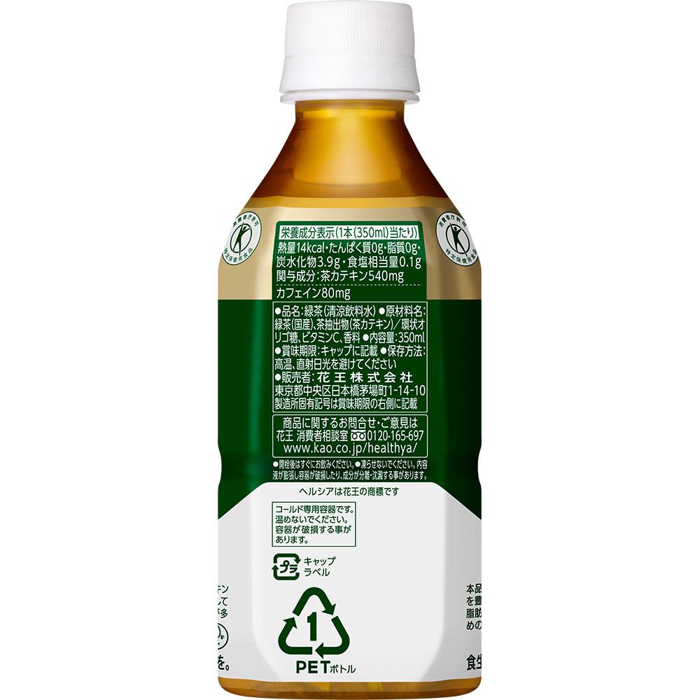 (製品箱)ヘルシア緑茶 [350ml]1箱(24本)