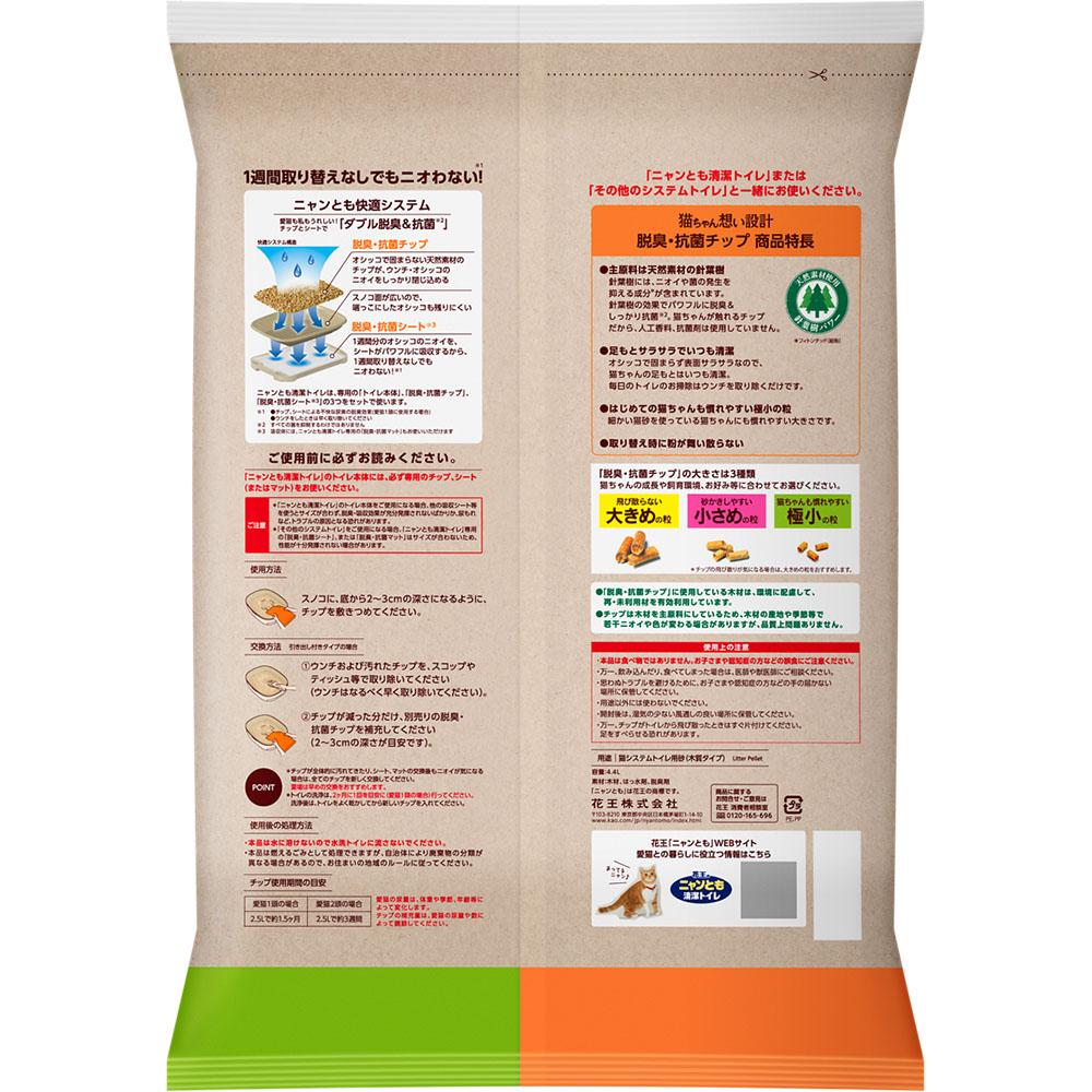 ニャンとも清潔トイレ脱臭・抗菌チップ 極小の粒 [4.4L]
