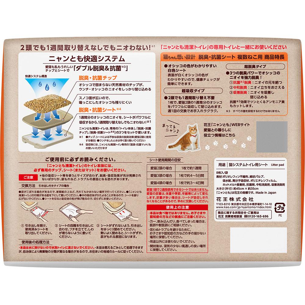 ニャンとも清潔トイレ脱臭・抗菌シート 複数ねこ用 [8枚入]
