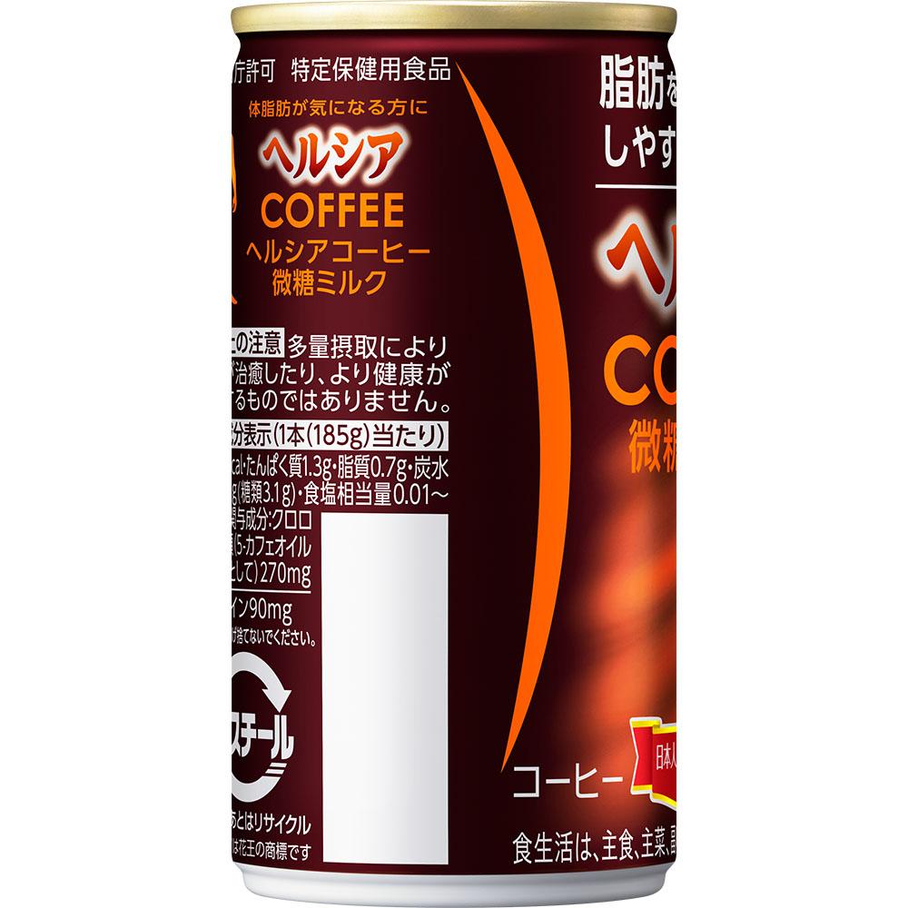 (製品箱)ヘルシアコーヒー 微糖ミルク [185g]1箱(30本)