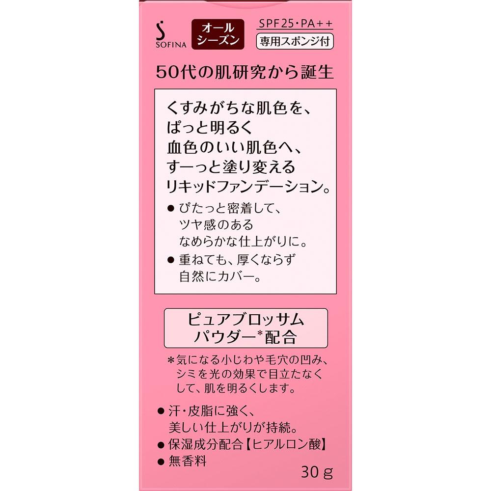 (製造終了品)プリマヴィスタディア ぱっと明るさ実感リキッドファンデーションUV オークル07 ^