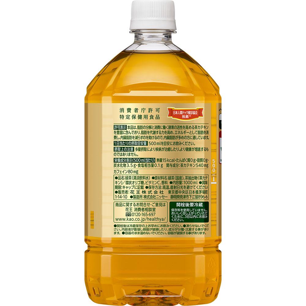 (製品箱)ヘルシア緑茶 うまみ贅沢仕立て [1000ml]1箱(12本)