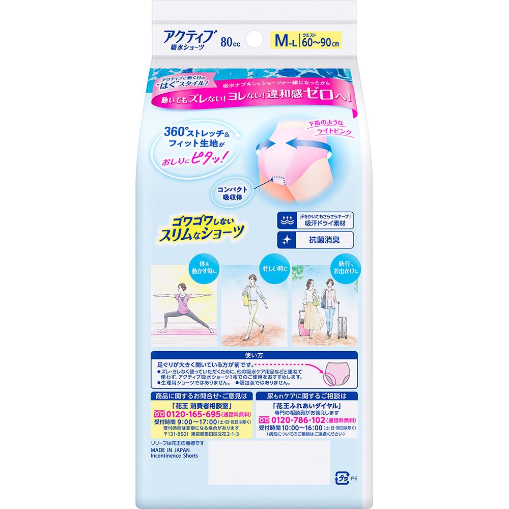 リリーフ アクティブ吸水ショーツ M〜Lサイズ [2枚入]