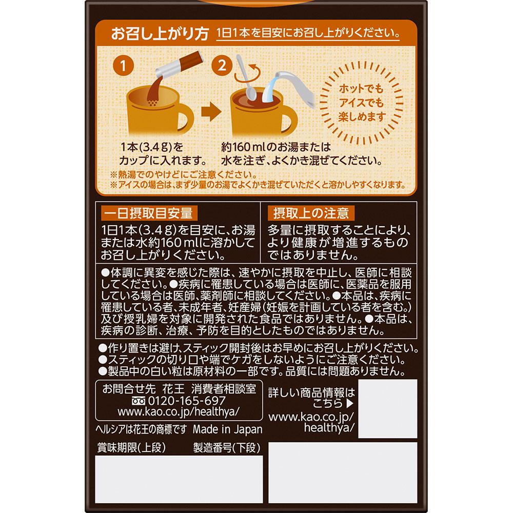ヘルシア クロロゲン酸の力 コーヒー風味 [15本入] 【機能性表示食品】
