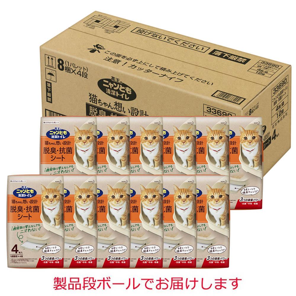 (製品箱)ニャンとも清潔トイレ脱臭・抗菌シート 4枚 1箱(12個パック)