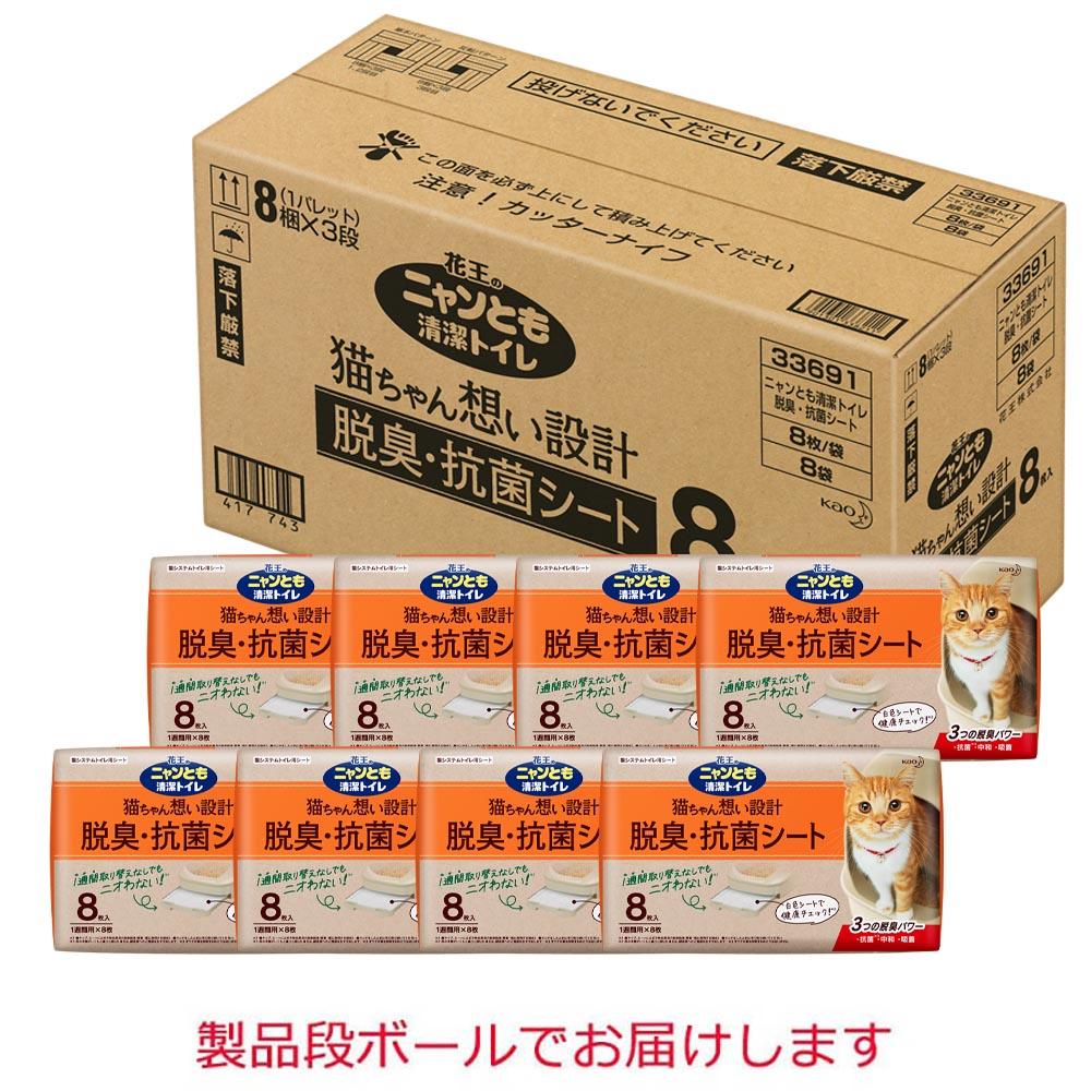(製品箱)ニャンとも清潔トイレ脱臭・抗菌シート 8枚 1箱(8個パック)