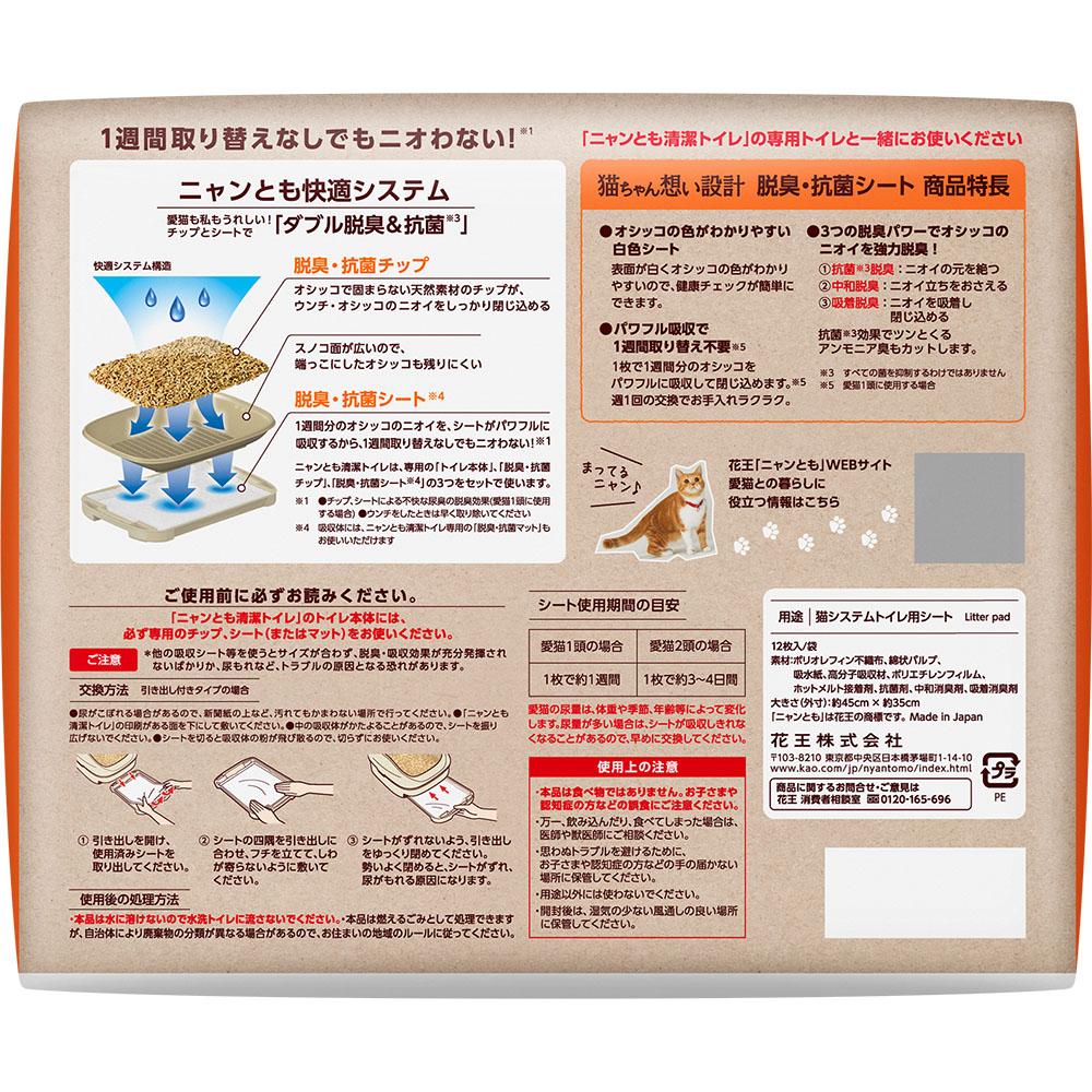 ニャンとも清潔トイレ脱臭・抗菌シート [12枚入]