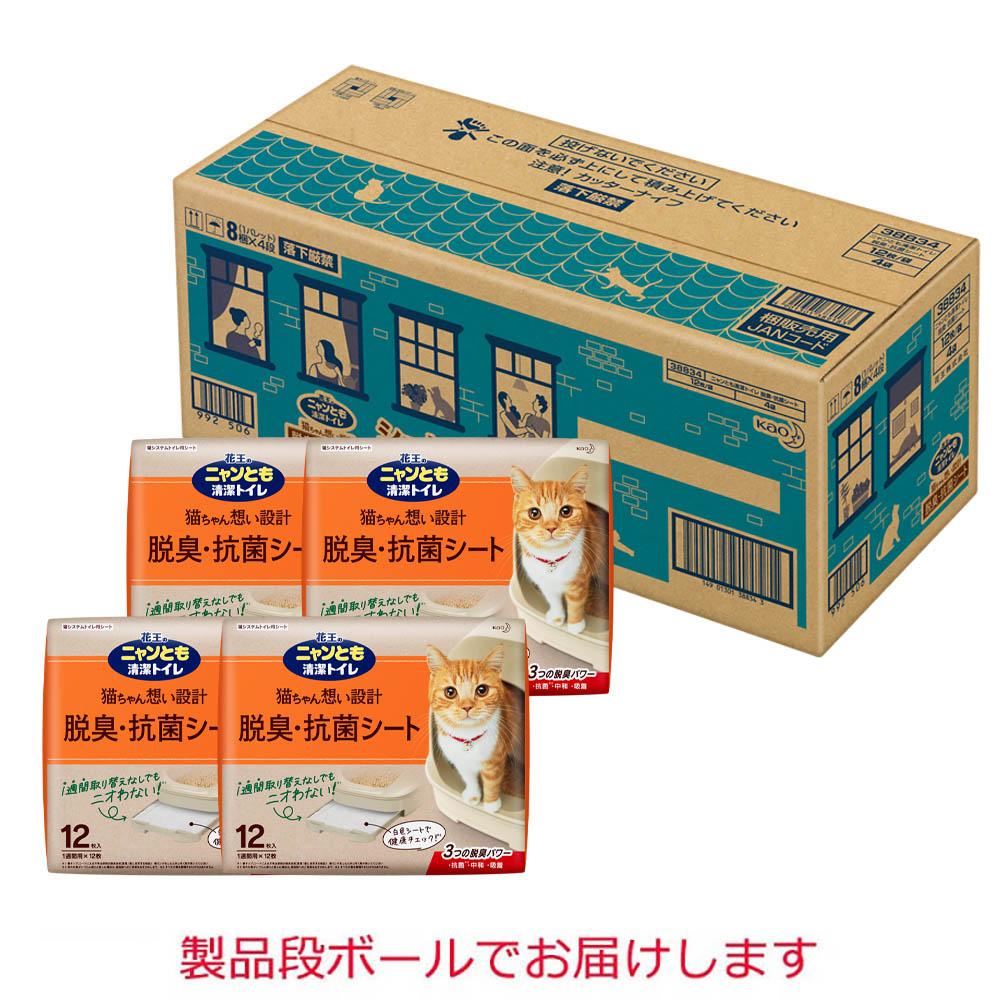(製品箱)ニャンとも清潔トイレ脱臭・抗菌シート [12枚入] 1箱(4個パック)