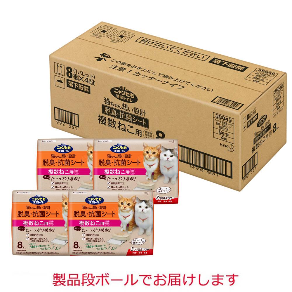 (製品箱)ニャンとも清潔トイレ脱臭・抗菌シート 複数ねこ用 [8枚入] 1箱(4個パック)