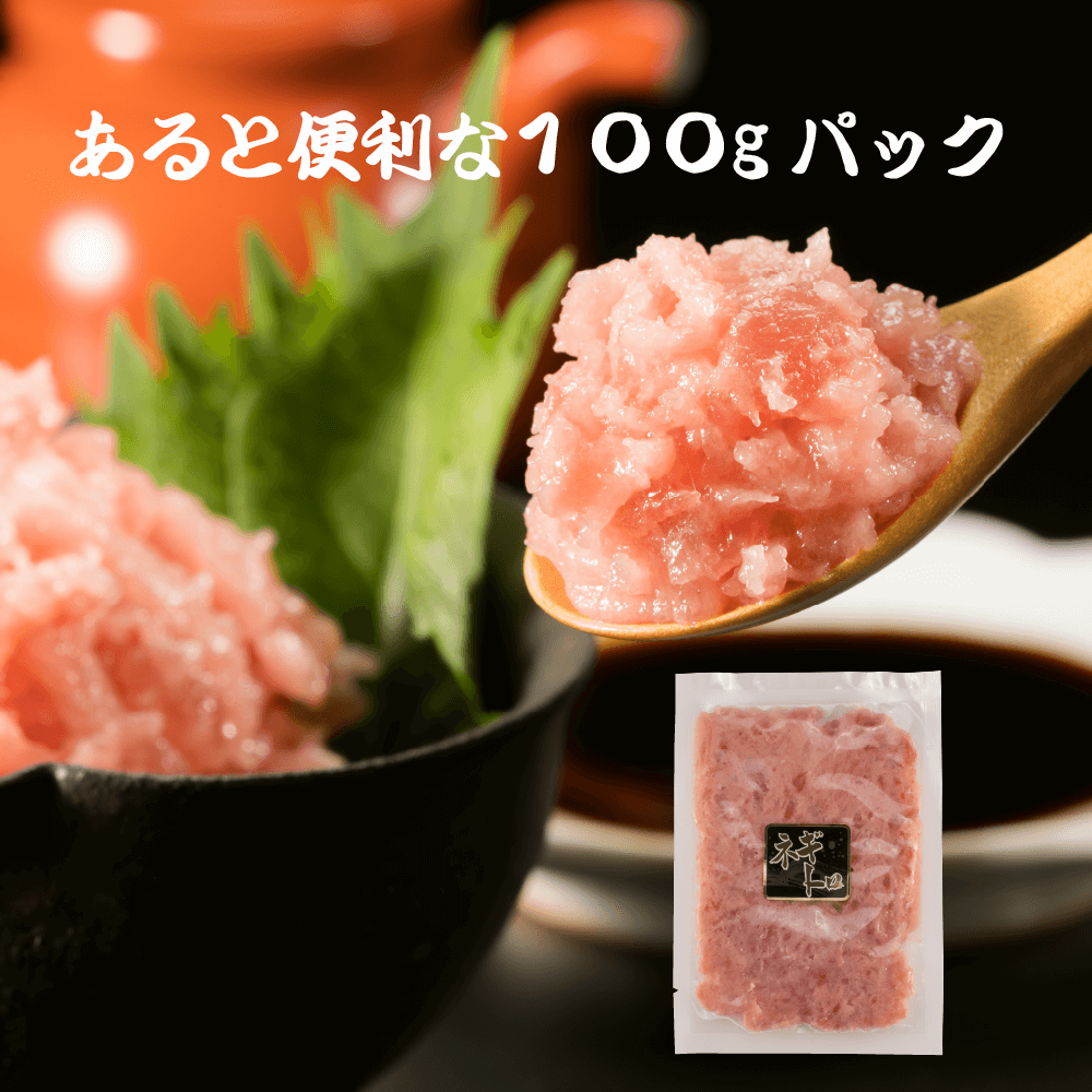 ねぎとろ大盛りセット【送料無料】1kg