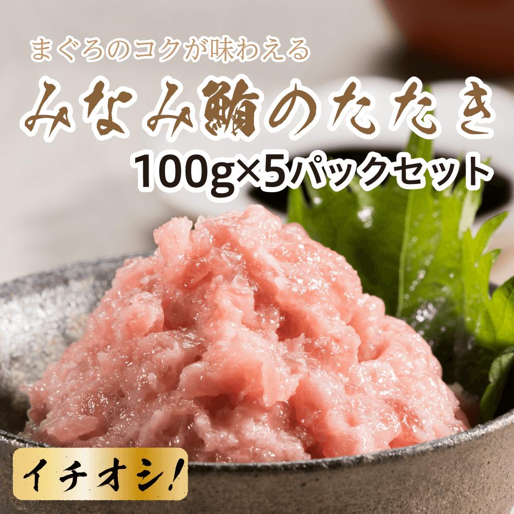 【鉄板商品】送料無料!! みなみ鮪のたたき 5パックセット