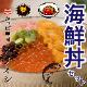 <<当店イチオシ>>これだけで海鮮丼セット【送料無料】