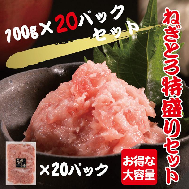 ねぎとろ特盛りセット2kg(100g×20pc)【送料無料】