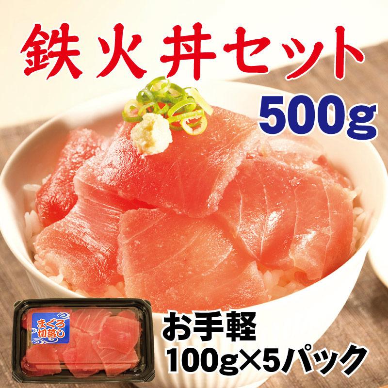 鉄火丼セット<br>(まぐろ切り落とし)500g【送料無料】
