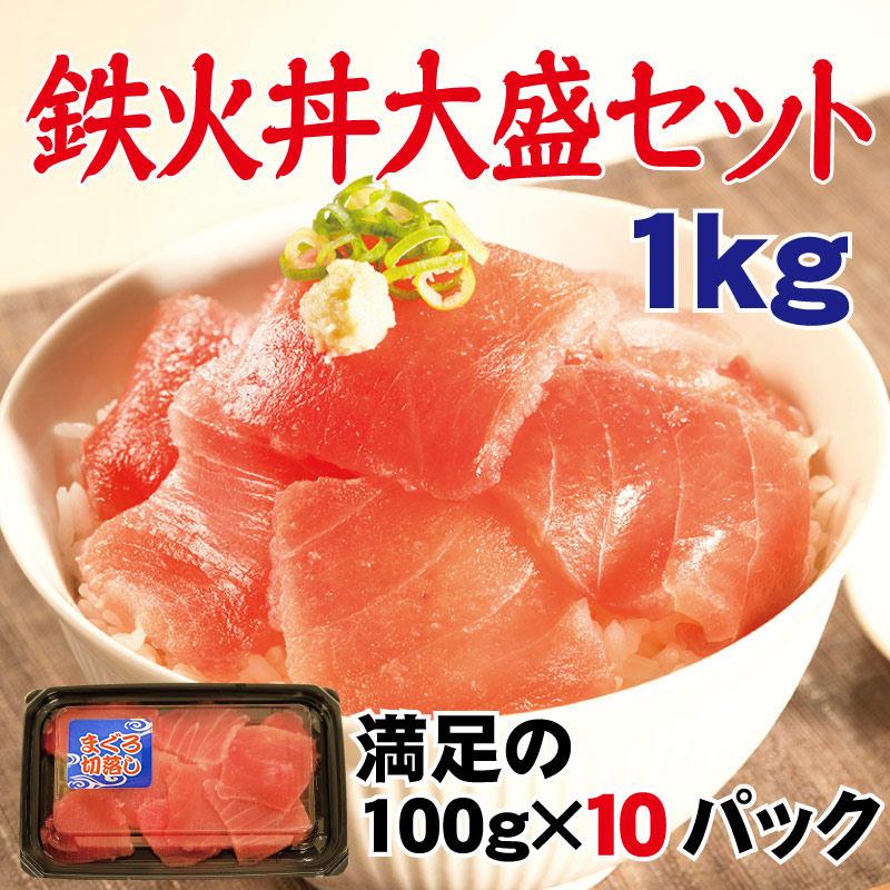 鉄火丼大盛セット<br>(まぐろ切り落とし)1kg【送料無料】